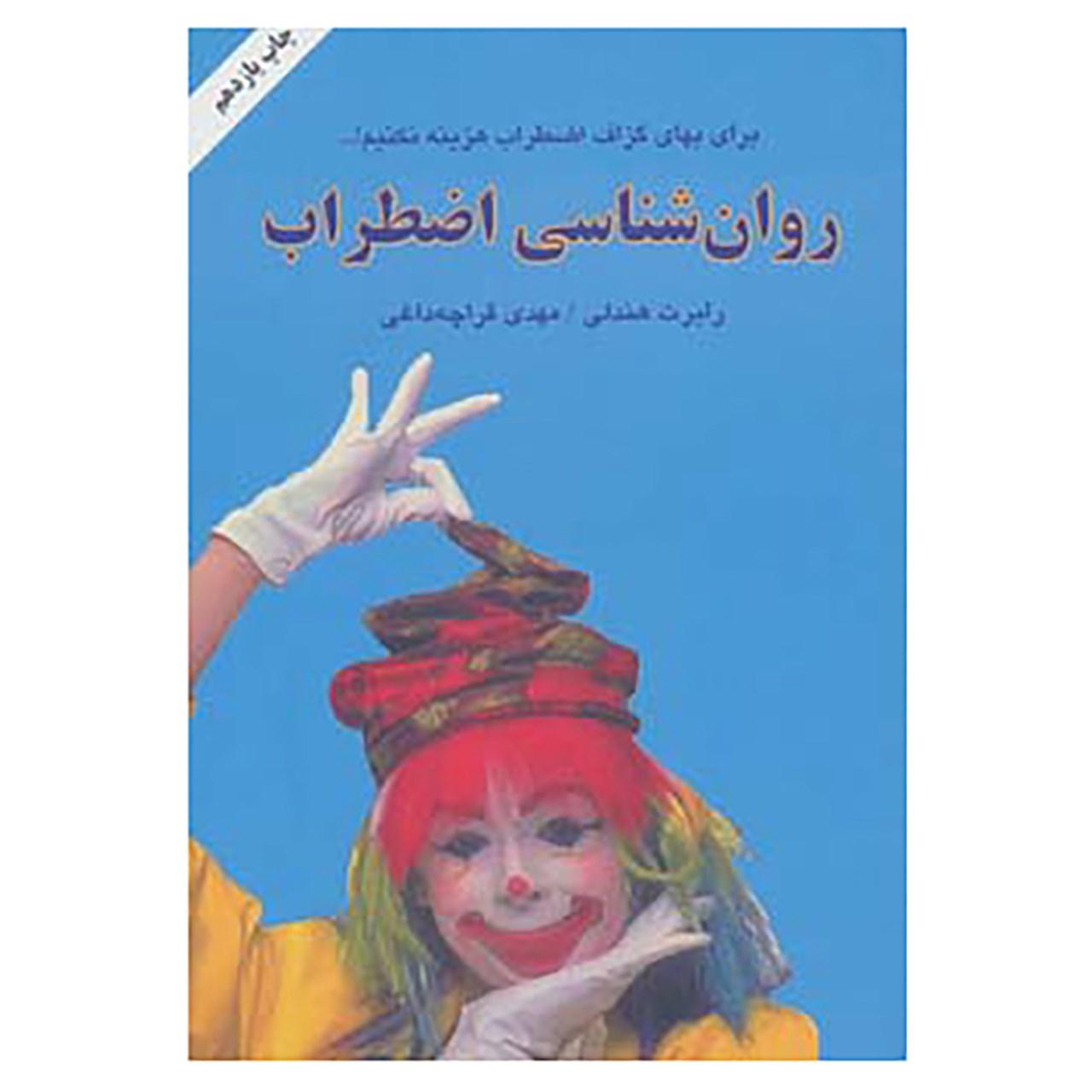خرید                      کتاب روان شناسی اضطراب اثر رابرت هندلی