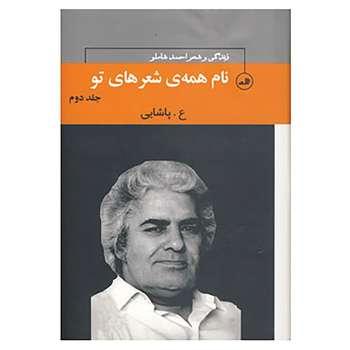 کتاب چهره های شعر معاصر ایران 6 اثر ع.پاشایی