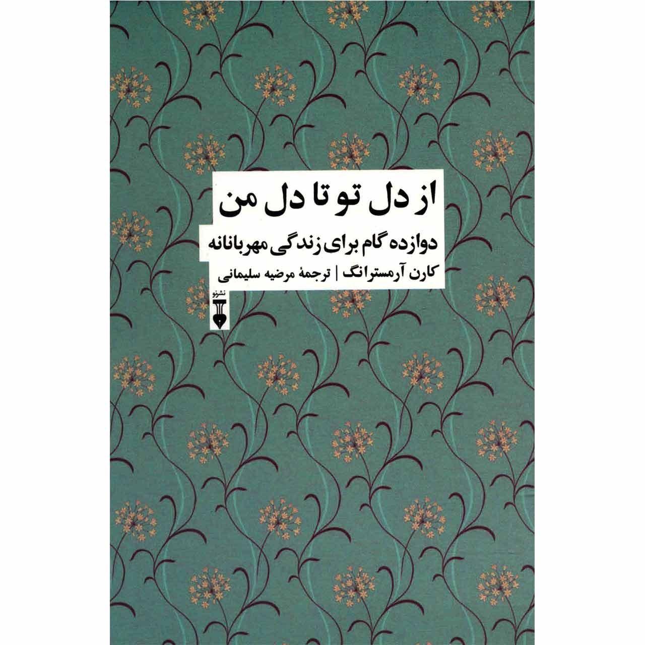 کتاب از دل تو تا دل من اثر کارن آرمسترانگ