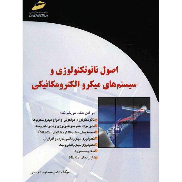 کتاب اصول نانو تکنولوژی و سیستم های میکرو الکترو مکانیکی اثر مسعود دوستی