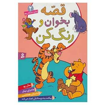 کتاب قصه بخوان و رنگ کن 2