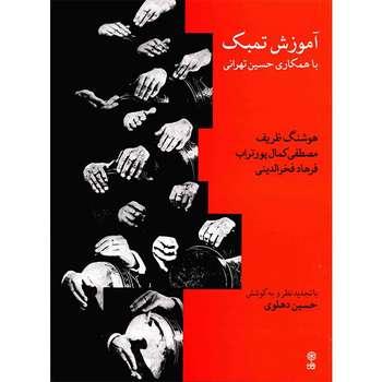 کتاب آموزش تمبک اثر هوشنگ ظریف