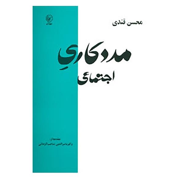 کتاب مددکاری اجتماعی اثر محسن قندی