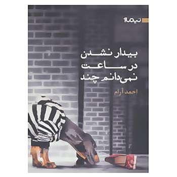 کتاب کتاب بوف 33 اثر احمد آرام