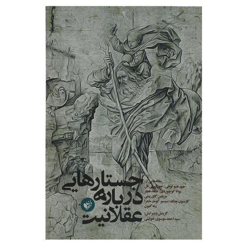کتاب جستارهایی درباره عقلانیت اثر جورجیو تونلی