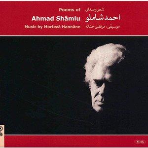 آلبوم موسیقی شعر و صدای احمد شاملو