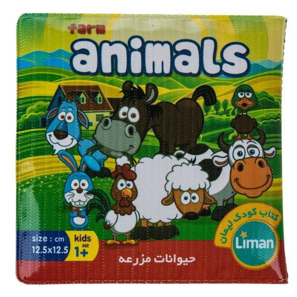 کتاب حمام کودک لیمان مدل حیوانات مزرعه