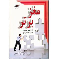 کتاب مغز برتر، 101 تمرین ساده برای داشتن یک ذهن فعال اثر کارول وردرمن