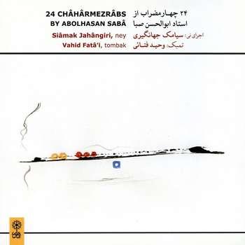 آلبوم موسیقی 24 چهارمضراب اثر استاد ابوالحسن صبا