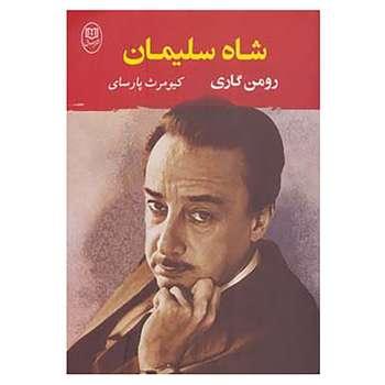 کتاب ادبیات جهان 2 اثر رومن گاری