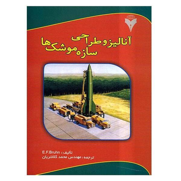 کتاب آنالیز و طراحی سازه موشک ها اثر ای اف براون نشر دانشگاهی فرهمند