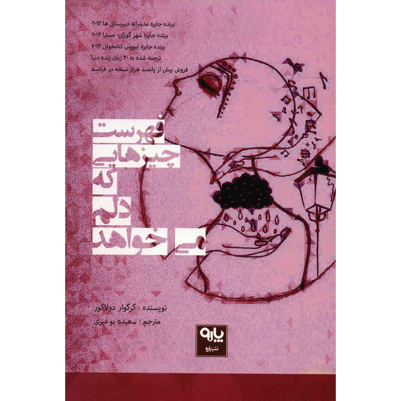 کتاب فهرست چیزهایی که دلم می خواهد اثر گرگوار دولاکور
