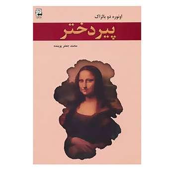 کتاب پیر دختر اثر اونوره دو بالزاک