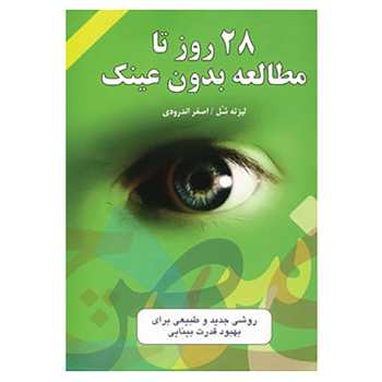 کتاب 28 روز تا مطالعه بدون عینک اثر لیزته شل