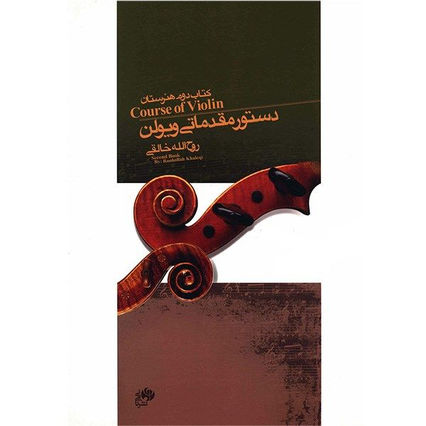 کتاب دستور مقدماتی ویولن کتاب دوم هنرستان اثر روح الله خالقی