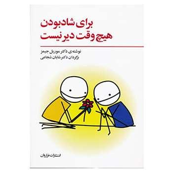 کتاب برای شاد بودن هیچ وقت دیر نیست اثر موریل جیمز