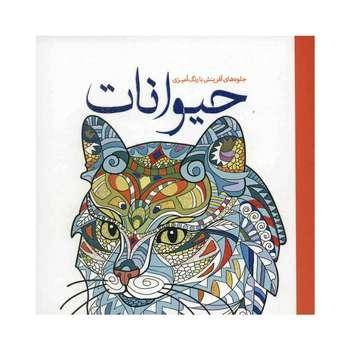 کتاب جلوه های آفرینش با رنگ آمیزی حیوانات اثر آماندا نیل
