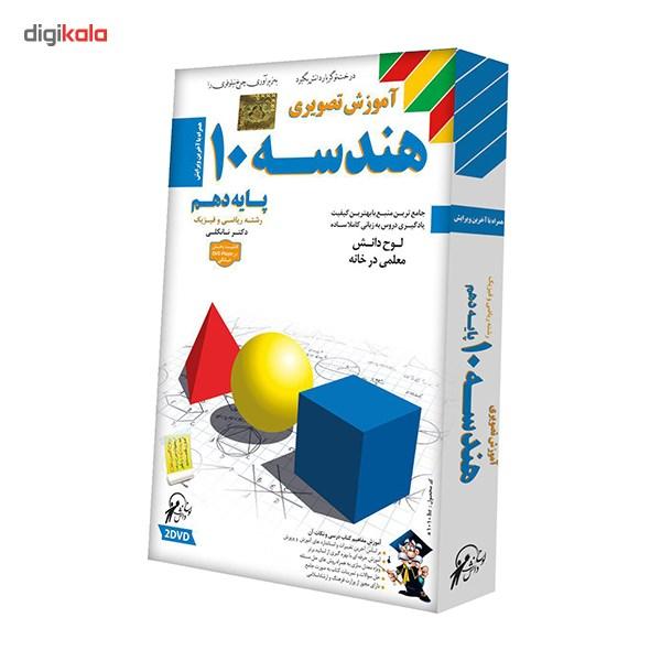 آموزش تصویری هندسه 10 نشر لوح دانش