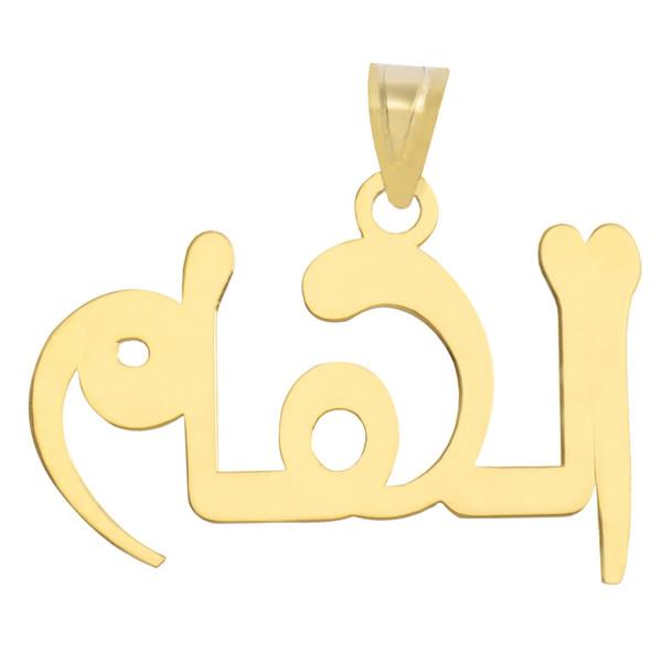 آویز گردنبند طلا 18 عیار ماهک مدل MN0137