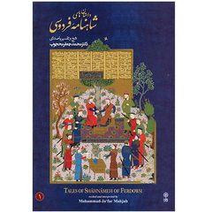 آلبوم موسیقی داستان های شاهنامه فردوسی - محمدجعفر محجوب