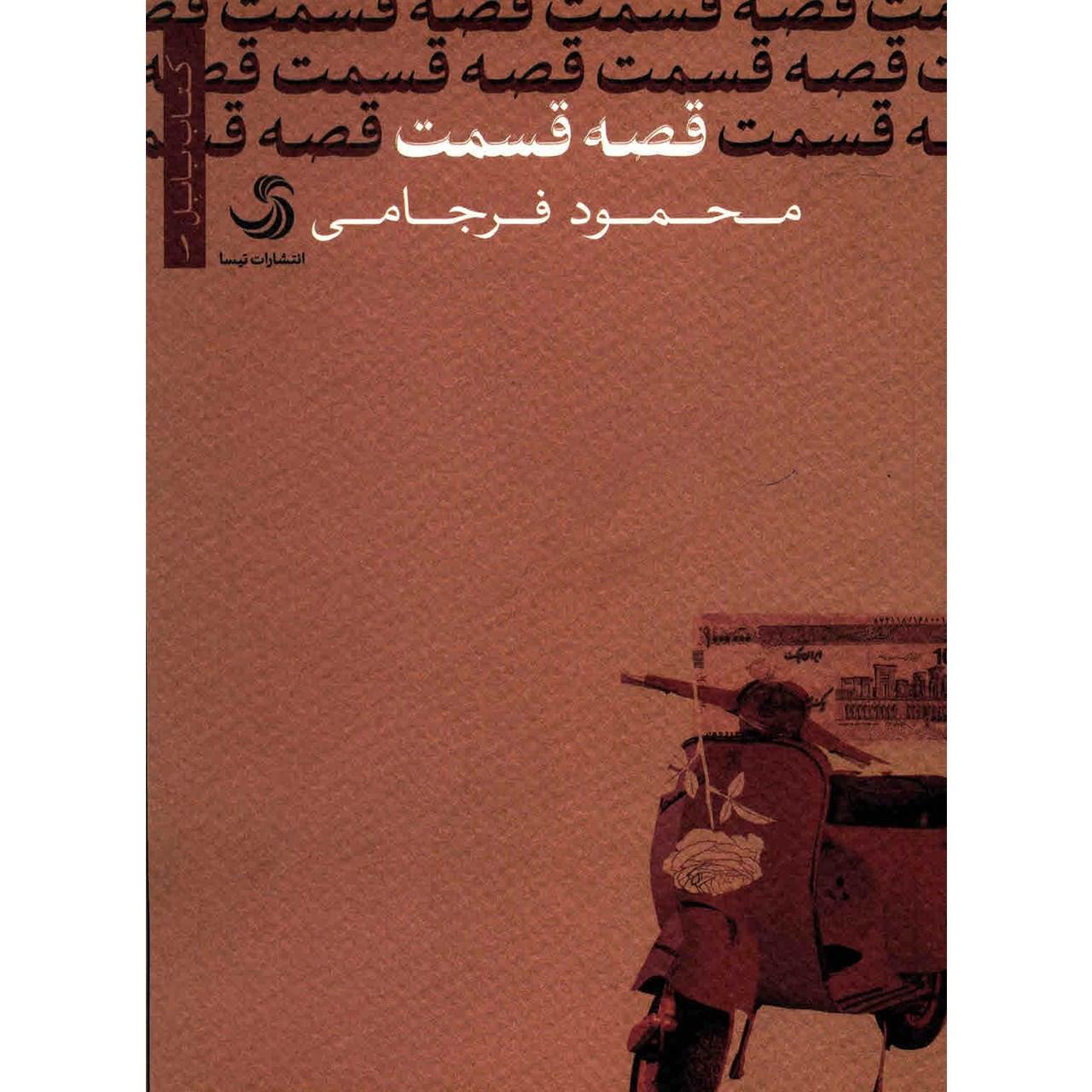 کتاب قصه قسمت اثر محمود فرجامی