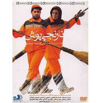 فیلم سینمایی نارنجی پوش