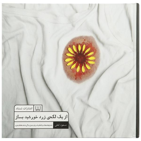 کتاب از یک لکه ی زرد خورشید بساز اثر مسعود لعلی