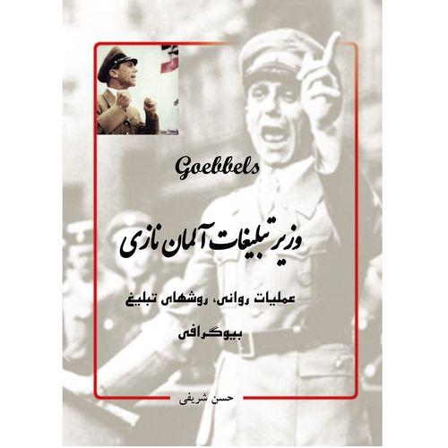 کتاب وزیر تبلیغات آلمان نازی اثر حسن شریفی