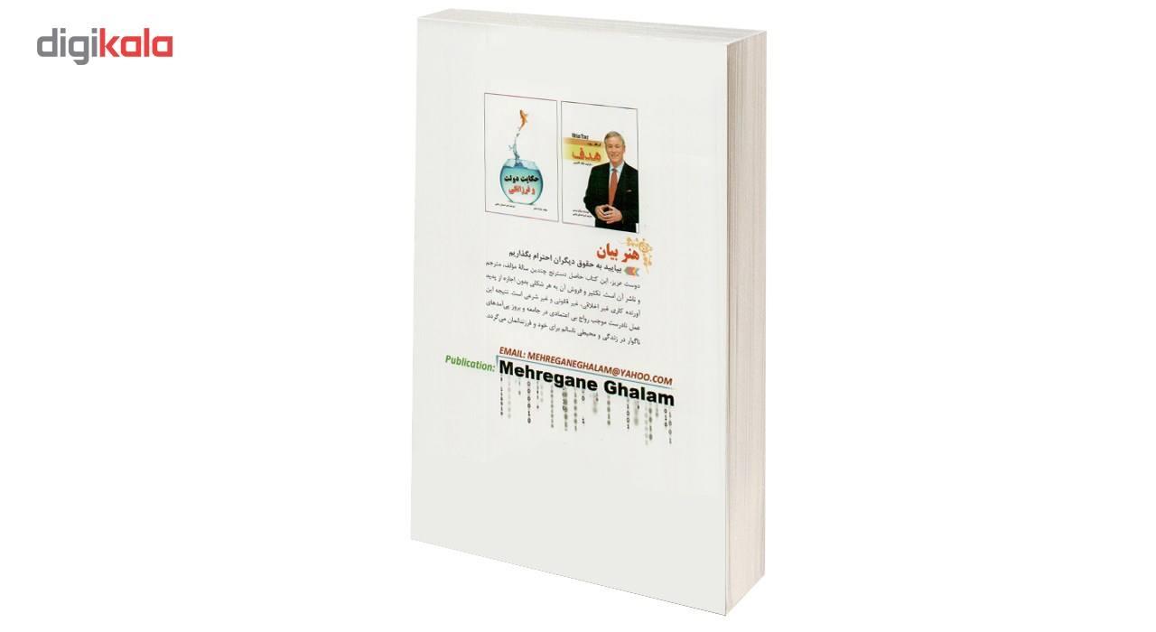 کتاب هنر بیان اثر برایان تریسی main 1 2