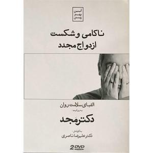 فیلم آموزشی ناکامی و شکست: ازدواج مجدد اثر محمد مجد