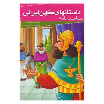کتاب داستانهای کهن ایرانی اثر حسن بن علی نظام الملک
