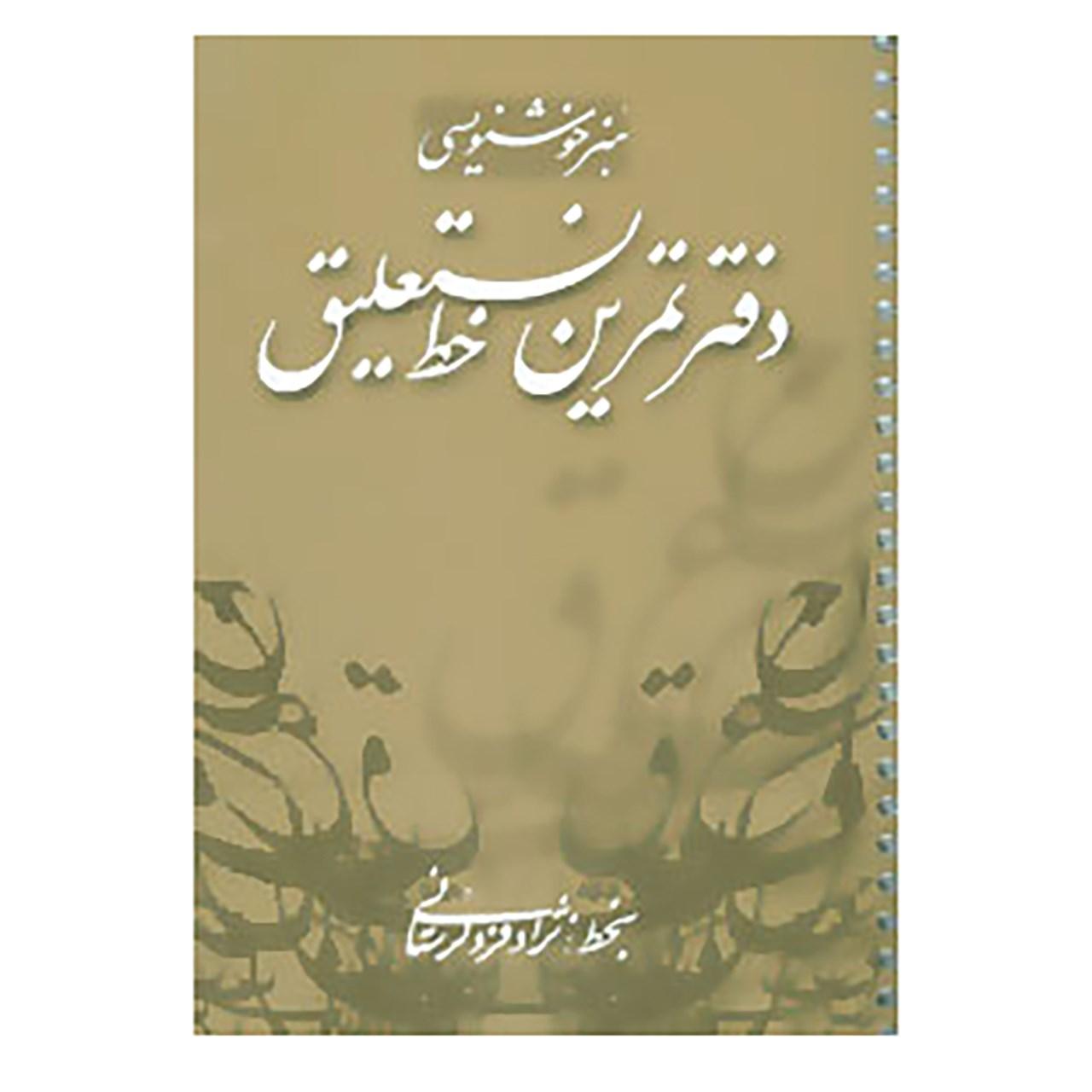 کتاب دفتر تمرین خط نستعلیق اثر اسماعیل نژاد فرد لرستانی