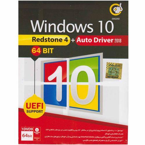 سیستم عامل  Windows 10 Redstone 4 And Auto Driver 2018  64Bit  نشرگردو