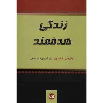 کتاب زندگی هدفمند اثر جان سی. مکسول