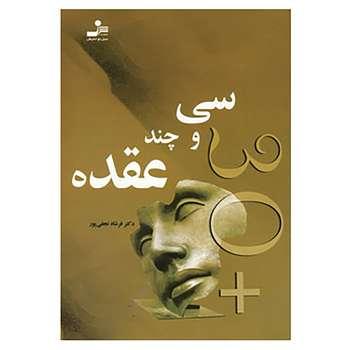 کتاب سی و چند عقده اثر فرشاد نجفی پور