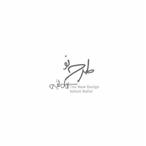 آلبوم موسیقی طرح نو اثر سهیل نفیسی