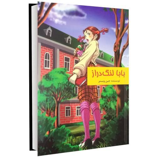 کتاب بابا لنگ دراز اثر جین وبستر