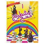 کتاب گنج شطرنج 1 اثر سلمان کیهان