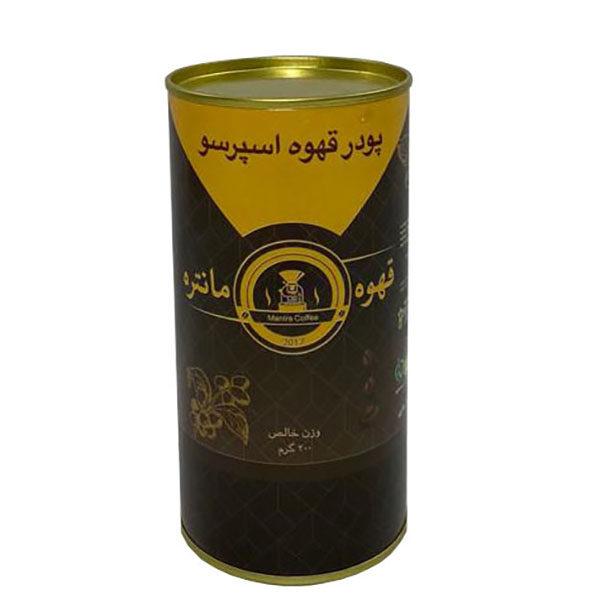 پودر قهوه اسپرسو قهوه مانتره - 200 گرم