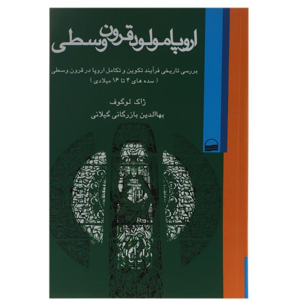 کتاب اروپا مولود قرون وسطی اثر ژاک لوگوف