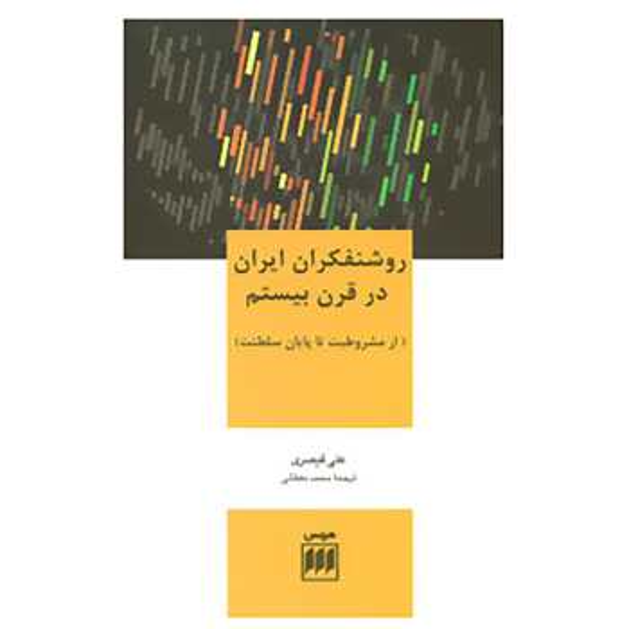 کتاب علوم اجتماعی23 اثر علی قیصری