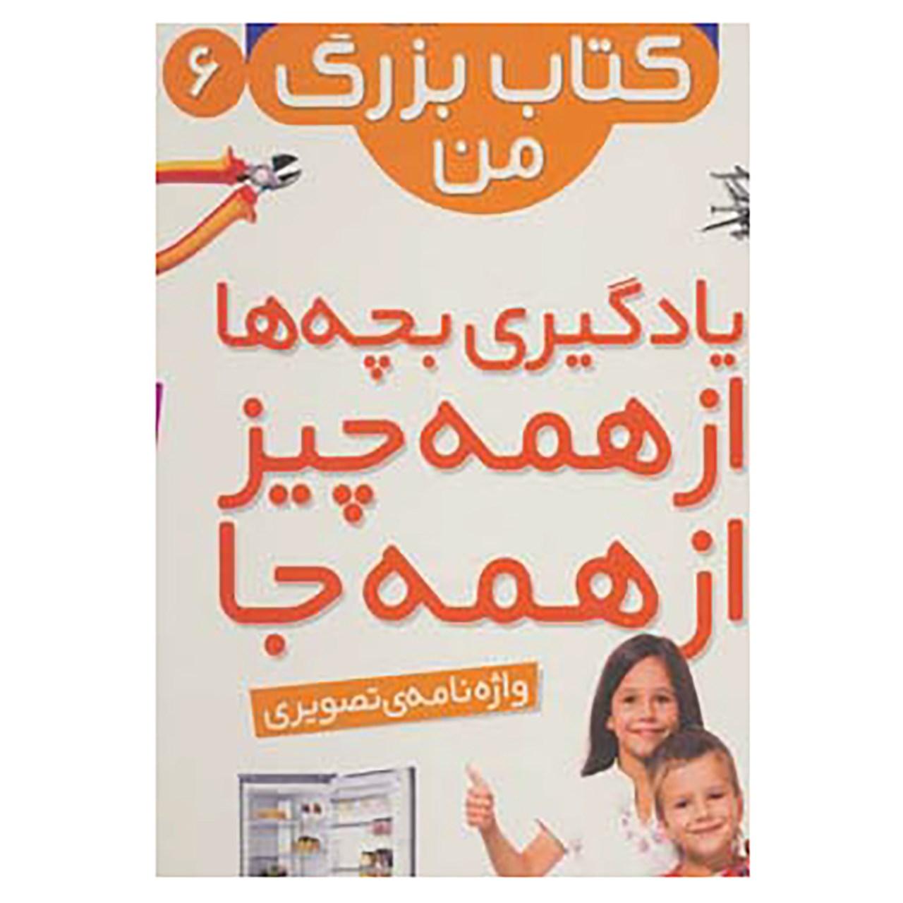 کتاب نخستین کتاب بزرگ من 6