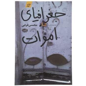 کتاب جغرافیای اموات اثر محسن فرجی