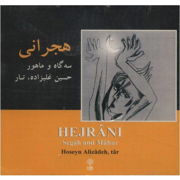 آلبوم موسیقی هجرانی - حسین علیزاده