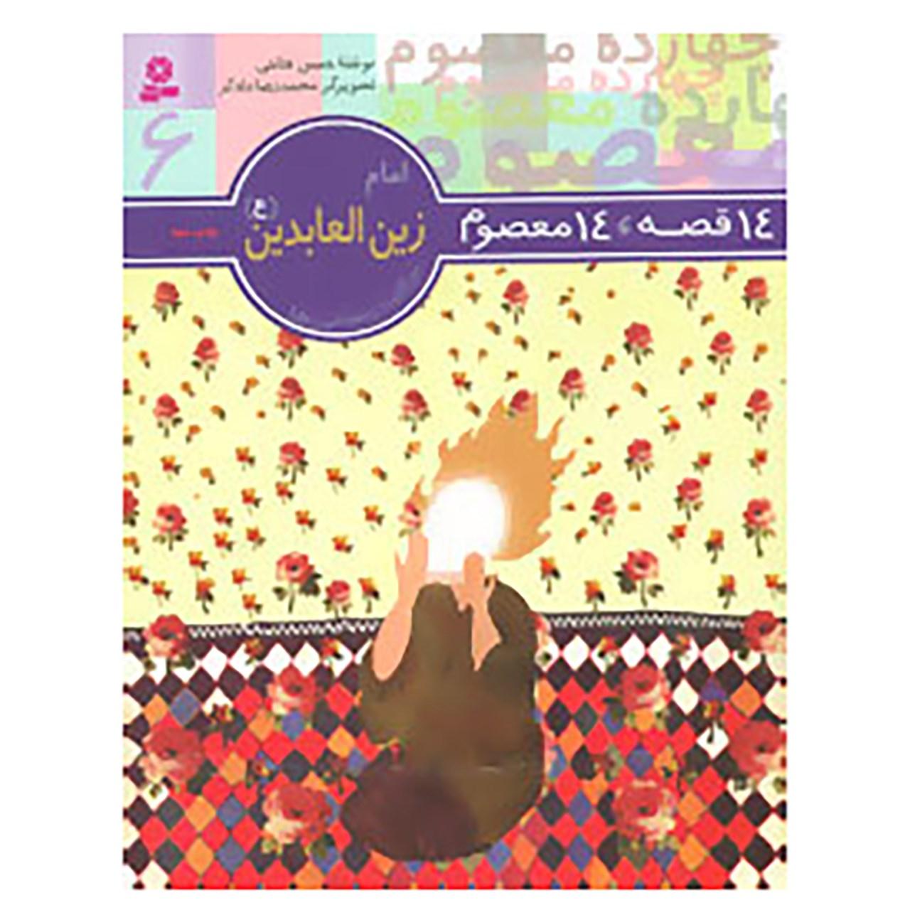 خرید                      کتاب 14 قصه،14 معصوم 6 اثر حسین فتاحی