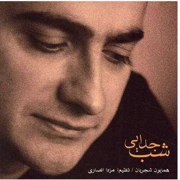 آلبوم موسیقی شب جدایی اثر همایون شجریان