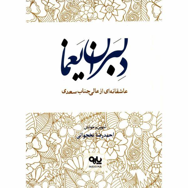 کتاب دلبران یغما عاشقانه ای از عالی جناب سعدی اثر احمدرضا نخجوانی