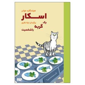 کتاب اسکار یک گربه باشخصیت اثر هیلدگارد مولر نشرسیزده