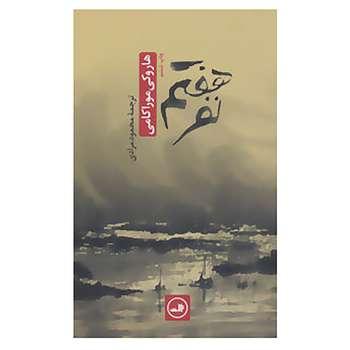 کتاب نفر هفتم اثر هاروکی موراکامی