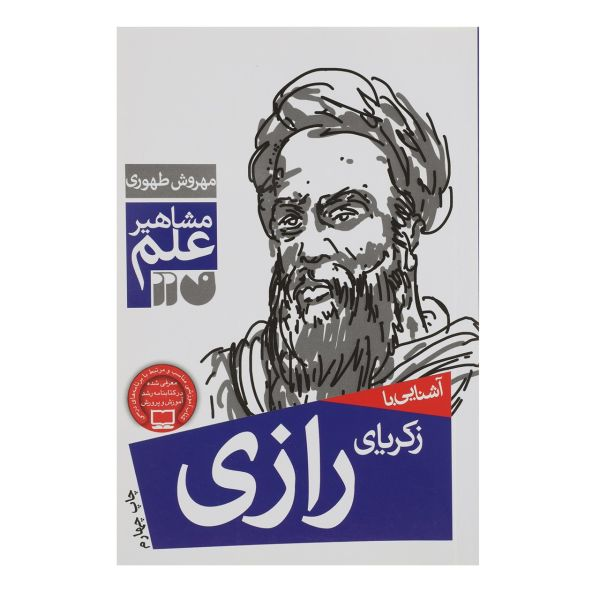 کتاب مشاهیر علم زکریای رازی اثر مهروش طهوری